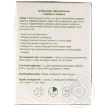Чай трав'яний Заспокійливий з чебрецем Бескид 100г - купити, ціни на Novus - фото 6