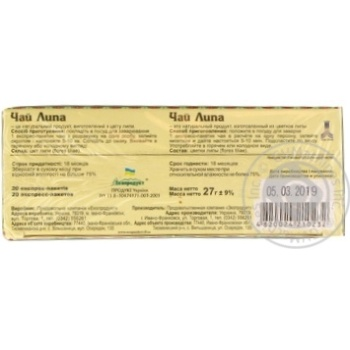 Трав'яний чай Карпатський Чай Липа в пакетиках 20х1.35г - купити, ціни на МегаМаркет - фото 4