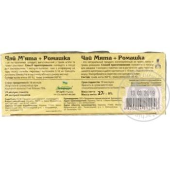 Чай Карпатський чай мята-ромашка 20*1,35г - купить, цены на Novus - фото 2