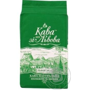 Кофе молотый Кофе со Львова львовская 225г
