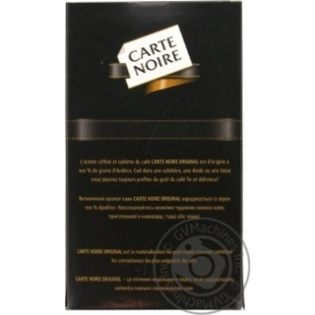 Кава Carte Noire Original мелена 250г - купити, ціни на МегаМаркет - фото 4