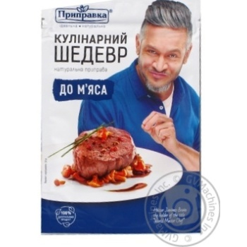 Приправа для мяса Приправка Кулинарный шедевр Allettante 30г