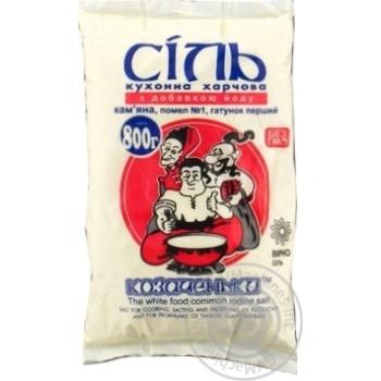 Соль каменная Козаченьки кухонная пищевая йодированная 800г