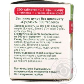 Sugar Sucrazit 300pcs 24.6g packaged - buy, prices for MegaMarket - image 2