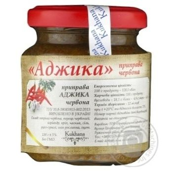 Приправа Аджика червона КХК 130мл