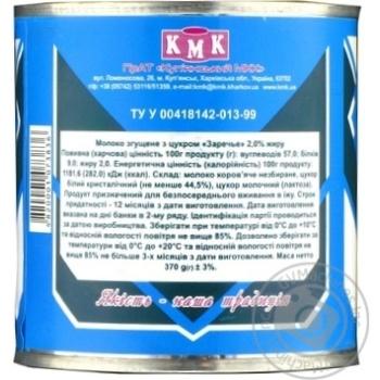 Zarechye with sugar condensed milk 2% 370g - buy, prices for Novus - image 2