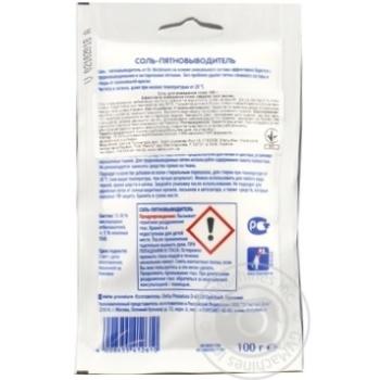 Соль Dr. Beckmann для выведения пятен 100г - купить, цены на Novus - фото 2