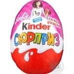 Chocolate egg Kinder chocolate 20g