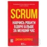 """Книга Джефф Сазерленд """"Scrum. Навчись робити вдвічі більше за коротший час"""""""