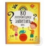 80 intricate questions Book