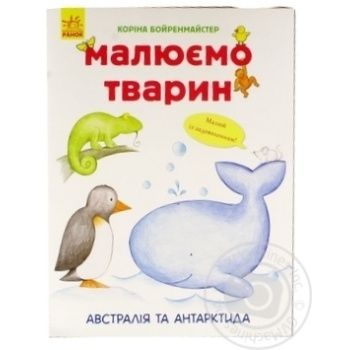 We draw animals Book - buy, prices for Metro - image 2