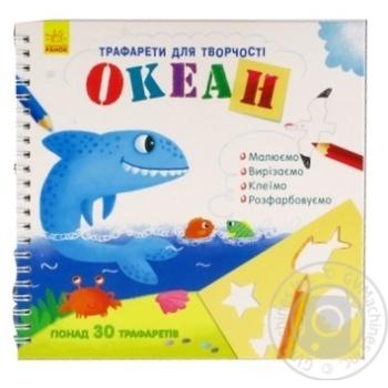 Книга Ранок Океан с трафаретами 270422 - купить, цены на Фуршет - фото 1