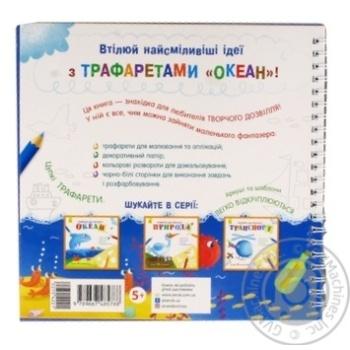 Книга Ранок Океан с трафаретами 270422 - купить, цены на Фуршет - фото 2