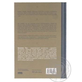 Книга Наш Формат Наполеон Хилл Думай и богатей - купить, цены на Novus - фото 4