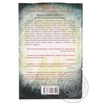 КНИГА БРАУН ДЖЕРЕЛО - купити, ціни на Ашан - фото 4