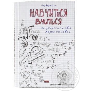 Книга Наш Формат Барбара Окли Навчитися вчитися