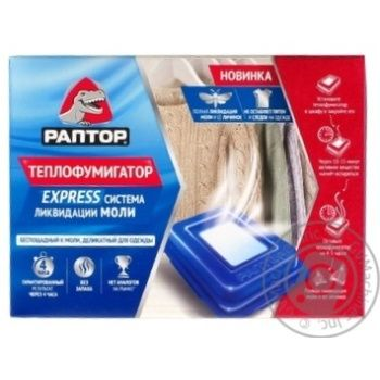 Теплофумигатор Раптор Система ликвидации моли шт