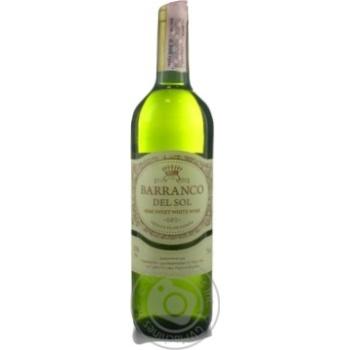 Вино Barranco del Sol 11% белое полусладкое 0,75л