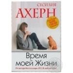 Книга Время моей Жизни Иностранка