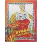 Книга-раскраска Кукла-Королева