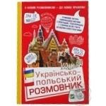 Книга Украинско-польский разговорник