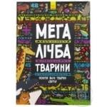 Книга Лимон Д. С. Мегасчеты. животные
