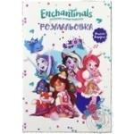 Раскраска Mattel Enchantimals с наклейками
