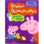 Peppa Pig Book Water Coloring