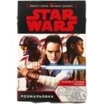 Star Wars. The last Jedi Coloring Book