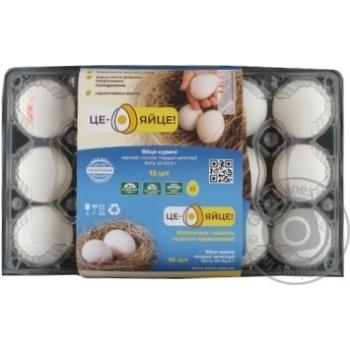 Яйца куриные Це - Яйце! С1 15шт - купить, цены на Novus - фото 1
