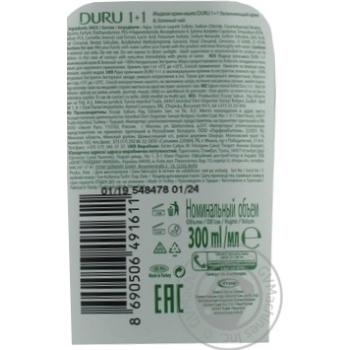 Мило рідке Duru 1+1 Зелений чай 300мл - купить, цены на Novus - фото 2