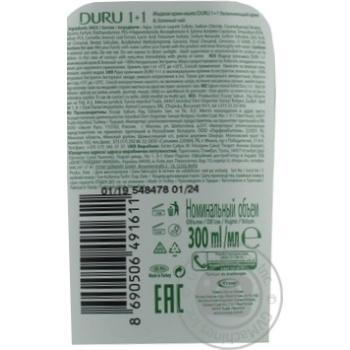 Мило рідке Duru 1+1 Зелений чай 300мл - купить, цены на Novus - фото 6