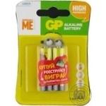 GP Ultra 15AUYOY-2UE AA Batteries 2pcs
