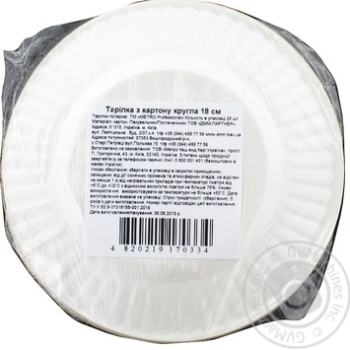 Тарілка паперова Metro Professional 18см 25шт - купити, ціни на Метро - фото 2