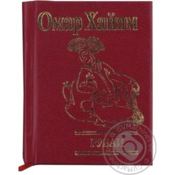 Книга Рубаи Омар Хайям - купить, цены на МегаМаркет - фото 1