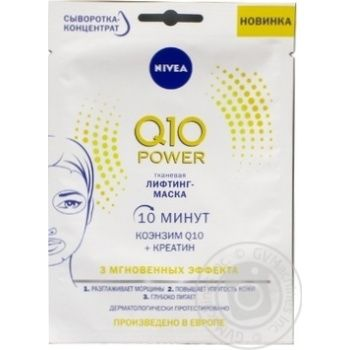 Nivea Q10 power Face lifting mask 28g - buy, prices for Tavria V - image 3