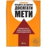 Книга Возьмите за привычку достигать цели