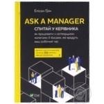 Книга Ask a Manager Спроси у руководителя