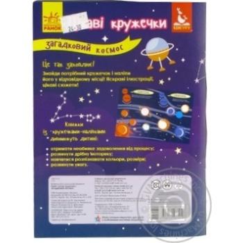 Книга Цікаві кружечки. Загадковий космос - купити, ціни на ЕКО Маркет - фото 2