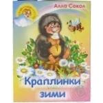 Книга Капельки зимы