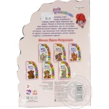 Книга Ранок Хто що їсть 222307 - купити, ціни на Фуршет - фото 2