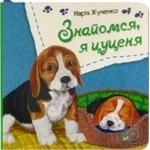 Meet Me, I'm a Puppy Book