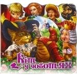 Книга Ранок Кот в сапогах Сказки М332013У - купить, цены на Фуршет - фото 1