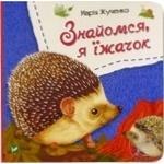 Meet Me, I'm a Hedgehog Book