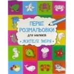 Книга Vivat Первые раскраски для малышей Жители моря