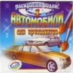 Книжка-раскраска Автомобили для президентов 1