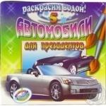 Книжка-раскраска Автомобили для президентов 5