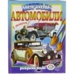 Книжка-раскраска Первые Автомобили