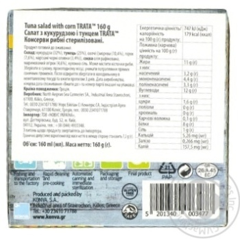 Салат Trata с кукурузой и тунцом 160г - купить, цены на Novus - фото 2