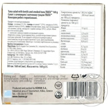 Trata With Lentils And Smoked Tuna Salad 160g - buy, prices for Novus - image 2